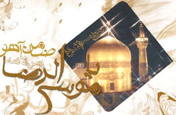 اس ام اس و پیامک ویژه ولادت امام رضا