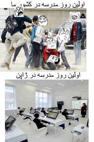 ترول بازگشایی مدارس و اول مهر