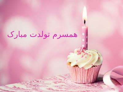 اس ام اس تبریک تولد, پیامک روز تولد,