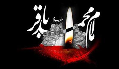 اس ام اس شهادت امام محمد باقر(ع) جدید 93