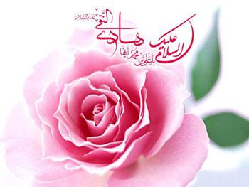 اس ام اس ولادت امام علی النقی, متن تبریک ولادت امام هادی (ع)