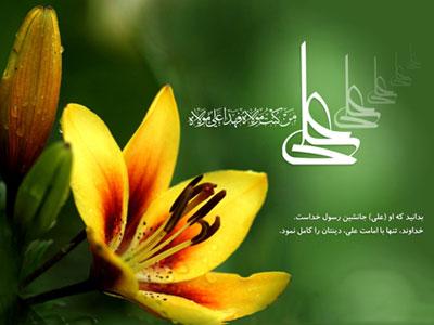پیامک عید غدیر, متن تبریک عید غدیر