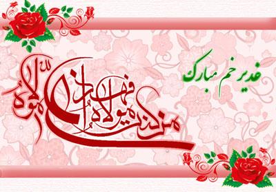 Image result for تبریک عید غدیر خم