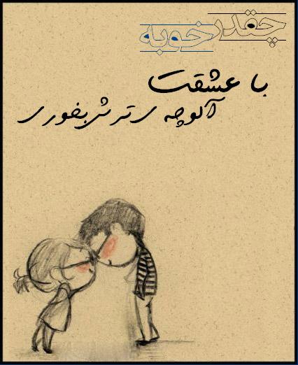 چقدر خوبه عشقت...