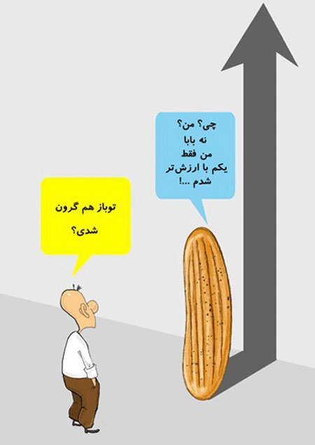 کاریکاتور گرانی, کاریکاتور گرانی نان