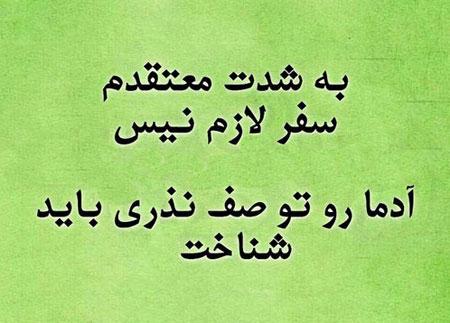 جملکس های طنز و خنده دار