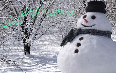 پیامک روزهای برفی, اس ام اس  زمستان