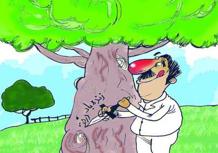 عکس های خنده دار, حفاظت از محیط زیست