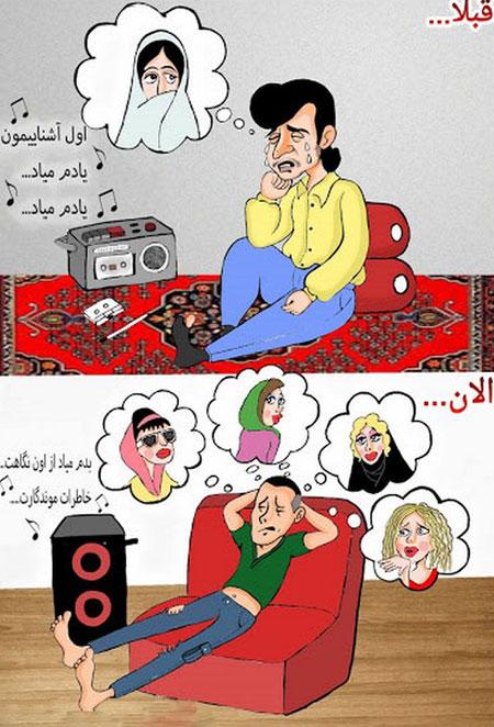 کاریکاتور جدید 95