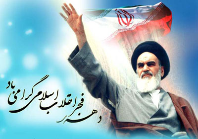 اس ام اس 22 بهمن پیروزی انقلاب اسلامی
