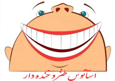 نمایش پست :استاتوس های طنز و خنده دار فیسبوک