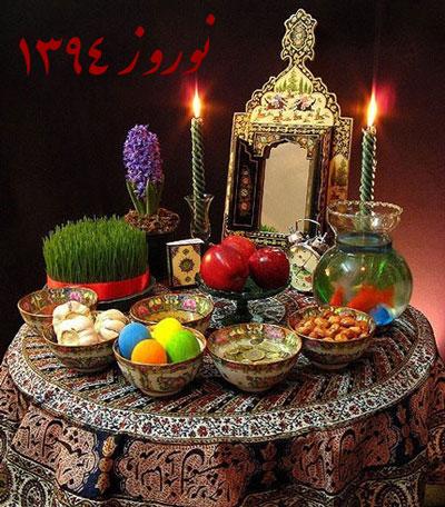 اس ام اس تبریک عید 94, پیامک نوروز 94