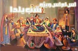 اس ام اس  تبریک شب یلدا -2