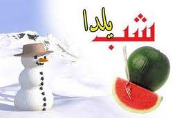 اس ام اس تبریک شب یلدا -3