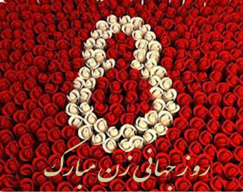 تبریک روز زن, جملات تبریک روز جهانی زن