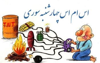 اس ام اس چهارشنبه سوری (4)