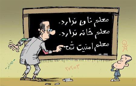 کاریکاتور خنده دار, روز معلم