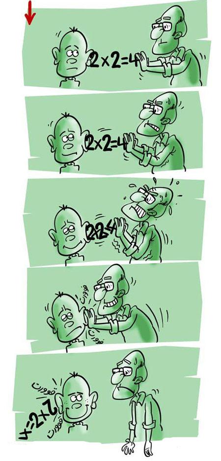 عکس نوشته طنز روز معلم مبارک