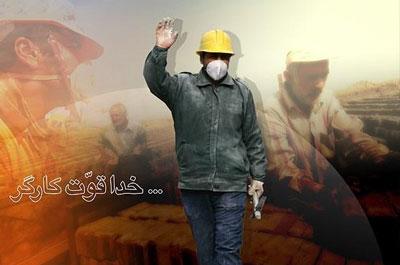 اس ام اس تبریک روز جهانی کار و کارگر