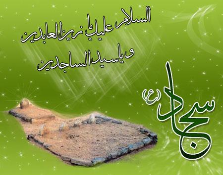 اس ام اس تبریک ولادت امام زین العابدین(ع)