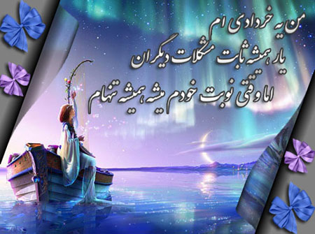جملاتی برای متولدین خرداد,عکس نوشته های زیبا,مطالب خواندنی