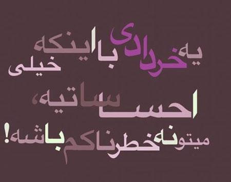 طالع بینی متولدین خرداد,جملاتی برای متولدین خرداد,عکس نوشته های زیبا