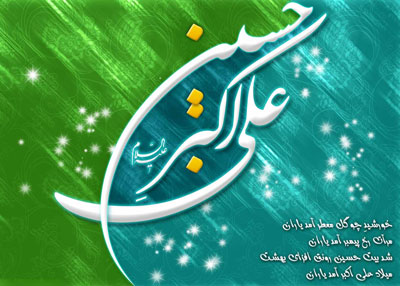 Image result for اس ام اس ولادت ائمه