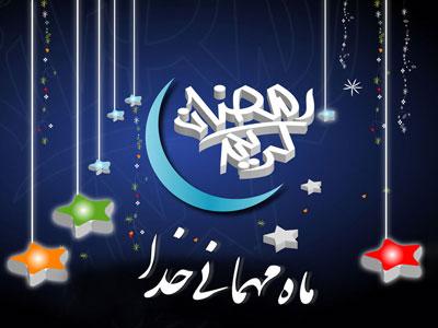 اس ام اس ماه مبارک رمضان,ماه مبارک رمضان,اس ام اس های ویژه ماه مبارک رمضان
