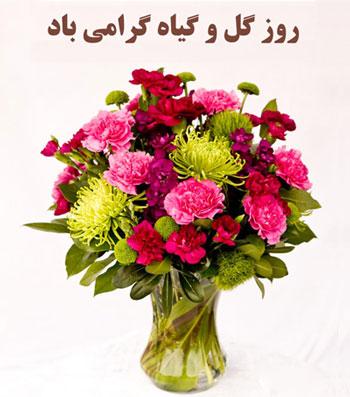 تبریک روز گل و گیاه, متن روز ملی گل و گیاه