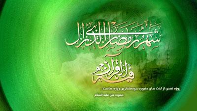 پیامک ماه رمضان, اس ام اس ویژه ماه مبارک رمضان