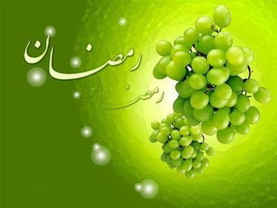 اس ام اس ویژه ماه مبارک رمضان(1)