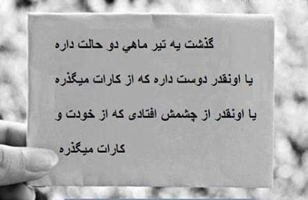عکس نوشته های زیبا برای متولدین تیر