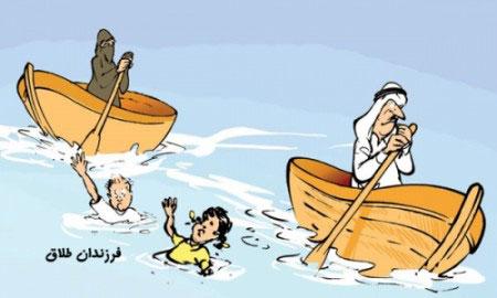 کاریکاتور بچه طلاق, کاریکاتور طلاق