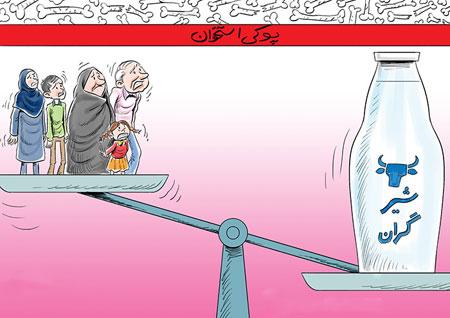 کاریکاتور گرانی,عکس های طنز و خنده دار