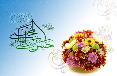 اس ام اس ولادت امام حسن علیه السلام (1)