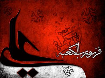 عکس نوشته درباره ضربت خوردن امام علی