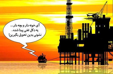 کاریکاتور گم شدن یک دکل نفتی!