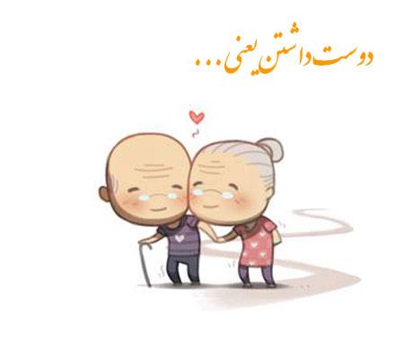 دوست داشتن یعنی, نشانه های عاشقی