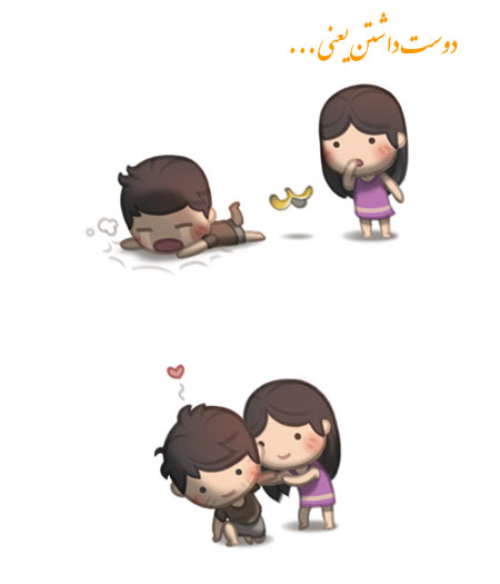 مطالب عاشقانه, دوست داشتن