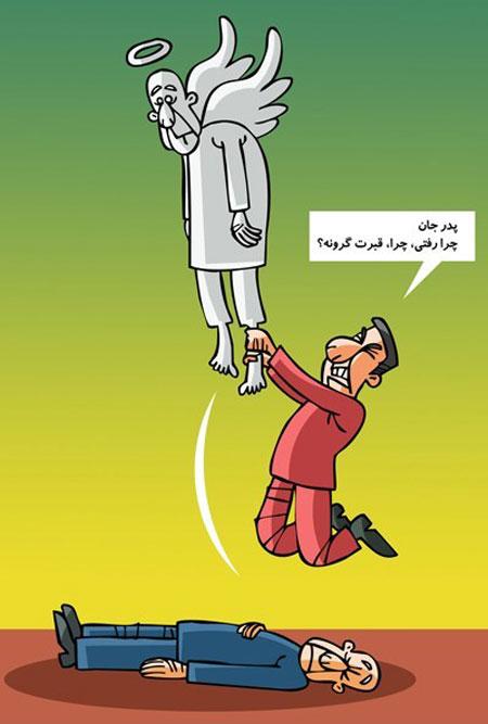 کاریکاتورهای جدید, کاریکاتور طنز