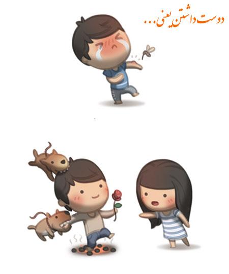 عکسهای زیبا و عاشقانه, دوست داشتن
