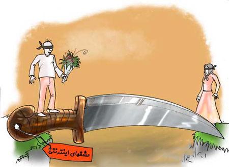 طنز ازدواج اینترنتی95, کاریکاتور همسریابی 95