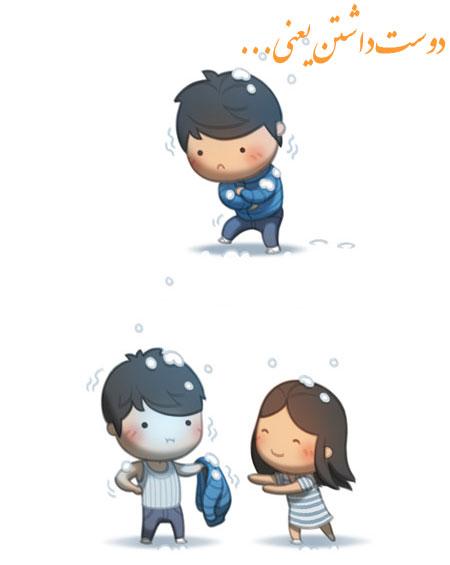 دوست داشتن, نشانه های عاشقی