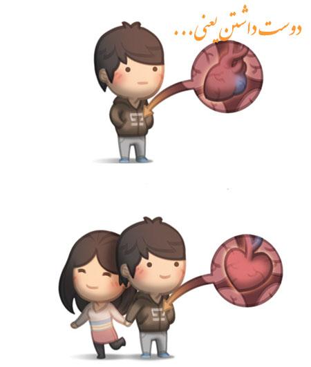 دوست داشتن یعنی, عکسهای زیبا و عاشقانه
