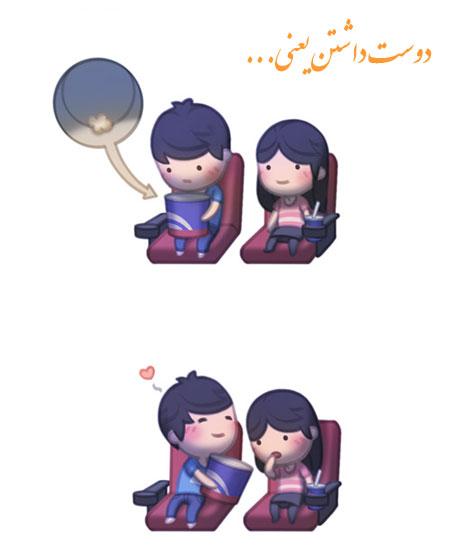 نشانه های عاشقی, عشق و علاقه