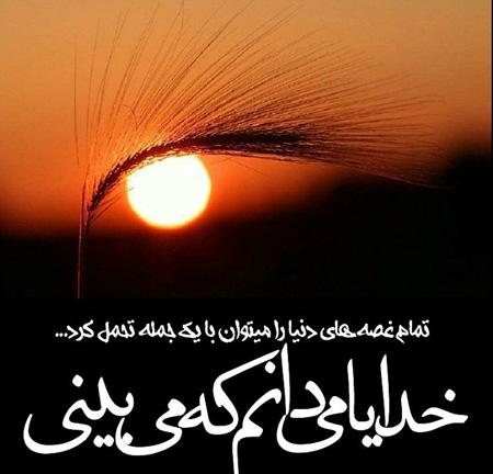 Image result for عکس نوشته درد و بیماری