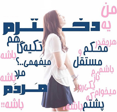 Image result for ‫مطلب شاخ دخترونه‬‎