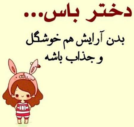Image result for نوشته های دخترونه