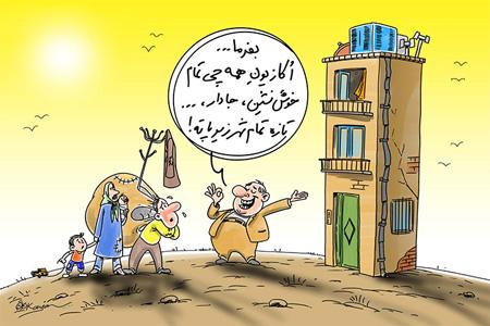 کاریکاتور گرانی مسکن, اجاره خانه