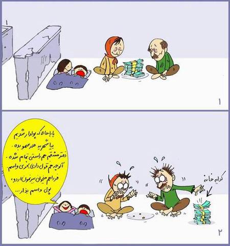 کاریکاتور اجاره خانه, کاریکاتور و تصاویر طنز
